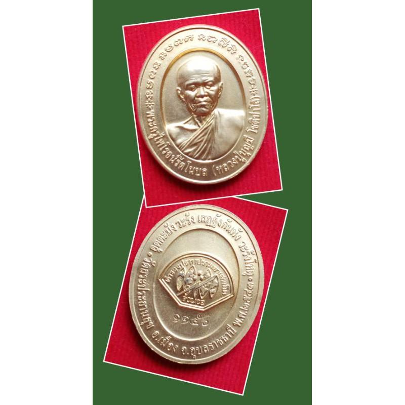 เหรียญหลวงปู่บุญมี วัดสระประสานสุข  อ.เมือง อุบลราชธานี