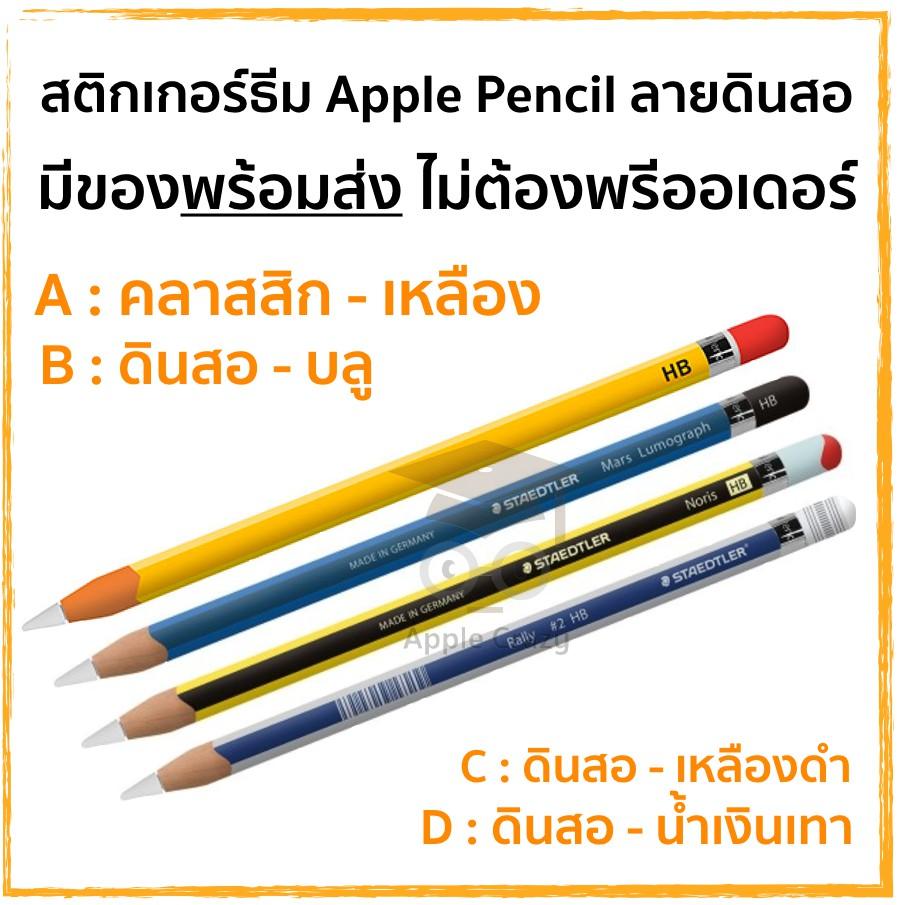 สติกเกอร์ Apple Pencil Wrap Gen 1 และ 2 ธีมดินสอ HB (งานใหม่ล่าสุด) xBo2