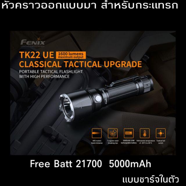 ไฟฉาย Fenix TK 22 UE  1600lumens free batt 21700  5000mAh