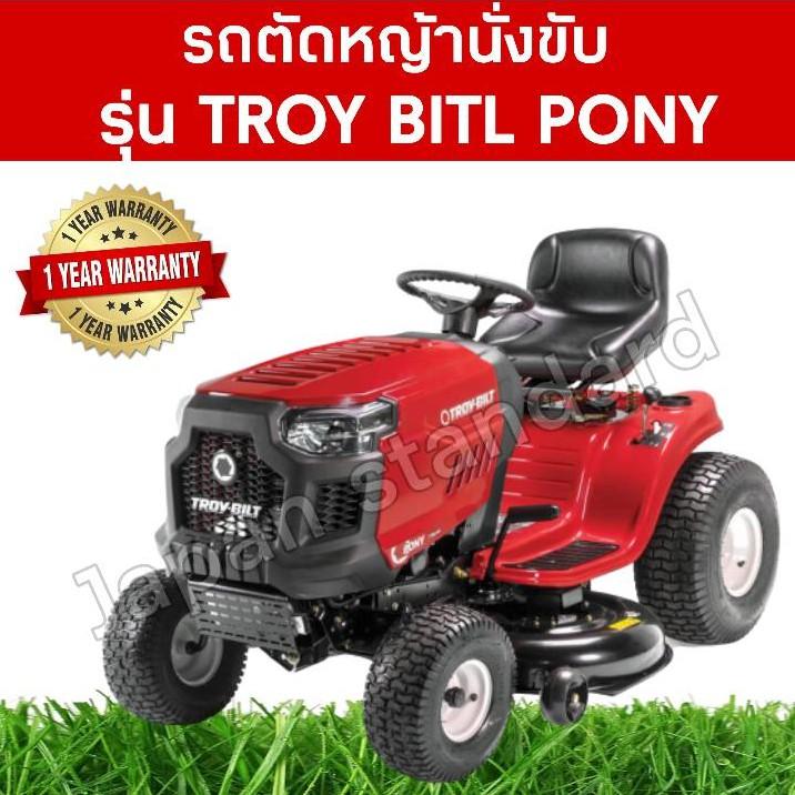 TROY BITL รถตัดหญ้านั่งขับ  รุ่น TB-PONY 17.5 แรงม้า รถตัดหญ้า เครื่องตัดหญ้าtroy-bilt troy bilt troybilt ตัดหญ้านั่งขับ