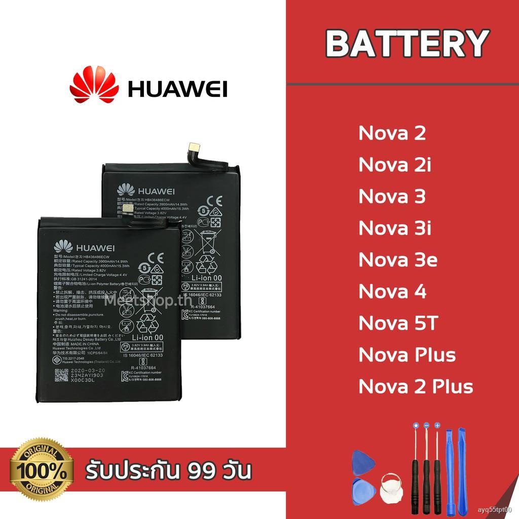 ของแท้ 💯%✇∈✵แบต Huawei Nova2 Nova2i Nova3 Nova3i Nova3e Nova4 Nova5T Nova Plus 2Plus Battery แบตเตอรี่ Huawei แถมอุปกรณ