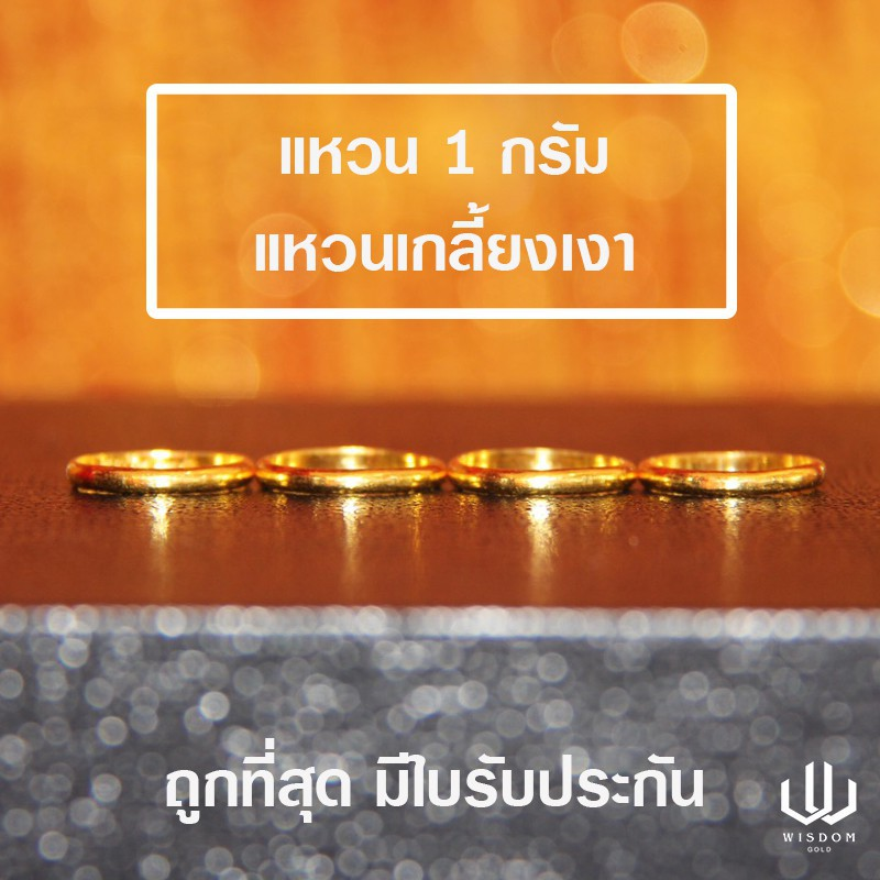 ราคาไม่แพงมาก♦♕แหวนทองคำแท้ น้ำหนัก 1 กรัม ลายเกลี้ยงเงา