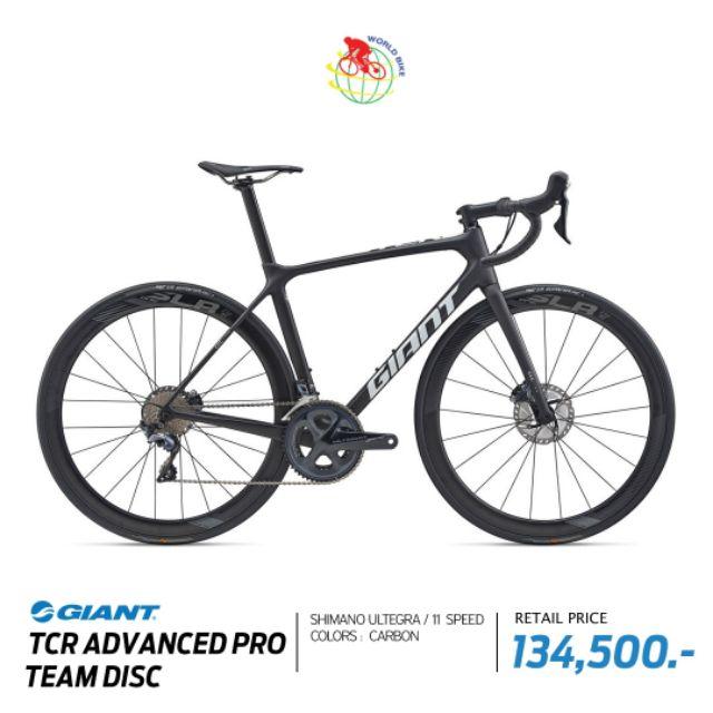 2020Giant TCR advanced pro Discbrake + ultegra 8020 disc+ SLRcarbonWheelset