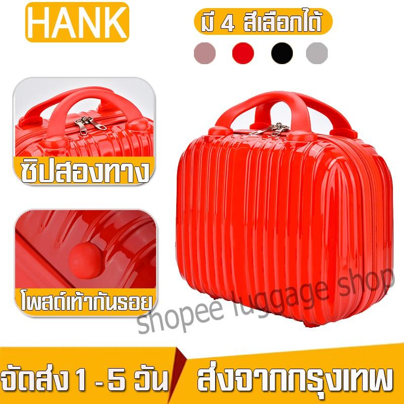 กระเป๋าเครื่องสำอาง14นิ้ว กระเป๋าถือผู้หญิง กระเป๋าเดินทางแบบถือ กระเป๋าแฟชั่น2021 กระเป๋ามินิ กระเป๋าเดินทางใบเล็ก