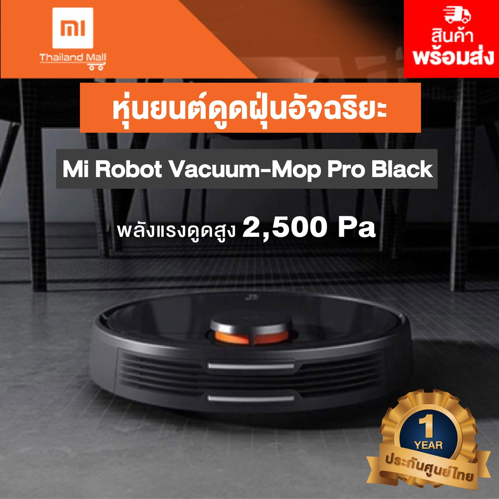 หุ่นยนต์ดูดฝุ่น Mi Robot Vacuum-Mop Pro Black - Global Version ประกันศูนย์ไทย