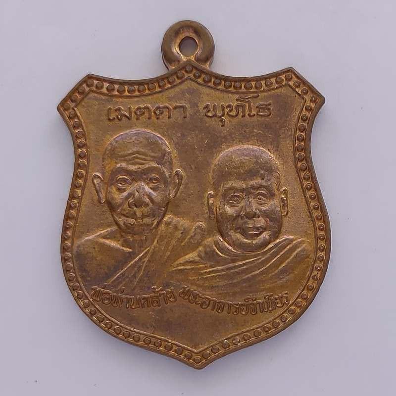 เหรียญพ่อท่านคล้าย พระอาจารย์จําเนียร วัดถ้ําเสือ รุ่น เมตตา พุทโธ 2539 จ.กระบี่