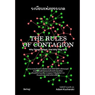 The Rules of Contagion ระเบียบแห่งการระบาด