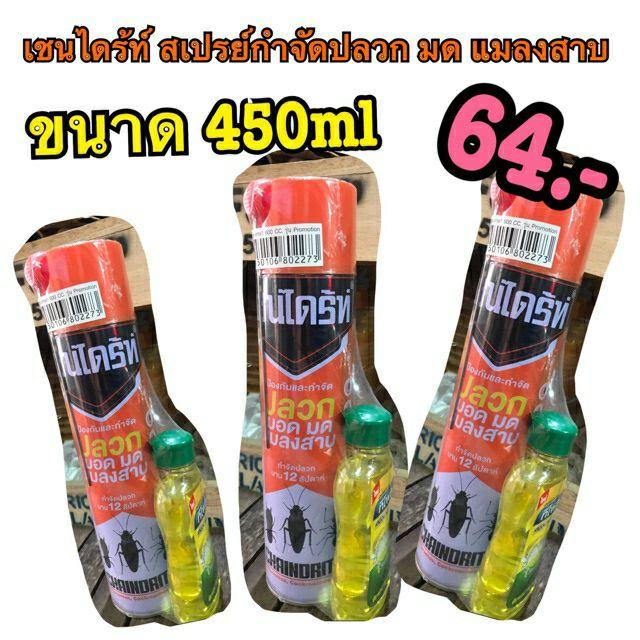 เชนไดร้ท์ สเปรย์ 450-600 ml สเปรย์กำจัดปลวก มด แมลงสาบ (แถมฟรี น้ำยาล้างจาน)