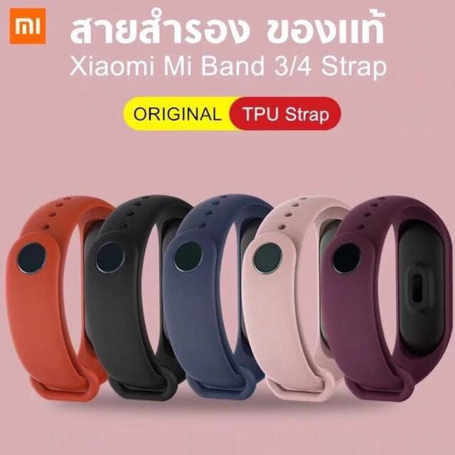 applewatch  สายนาฬิกา  สายapplewatch สายนาฬิกาแฟชั่น สายนาฬิกาApplewatch 🔥ของแท้🔥สายนาฬิกา xiaomi Mi band 4 / Mi band