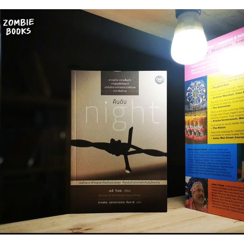 Z-Books - คืนดับ NIGHT