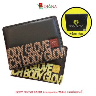 BODY GLOVE BASIC Accessories Wallet กระเป๋าสตางค์