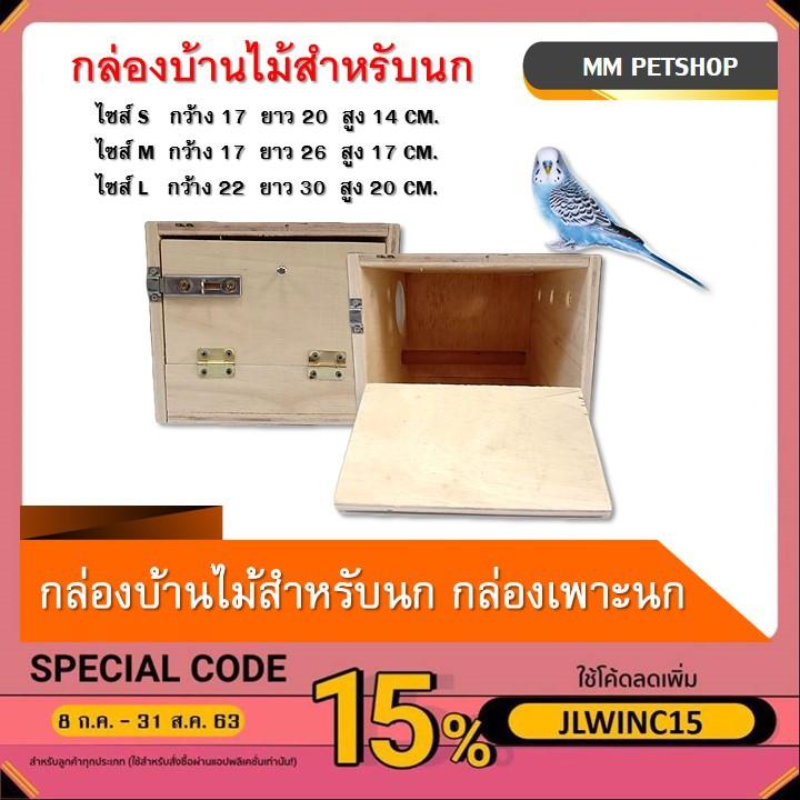 บ้านนก กล่องบ้านนก กล่องเพาะนก สำหรับนกหงษ์หยกและนกชนิดอื่นๆ กระรอก ชูก้าไกรเดอร์