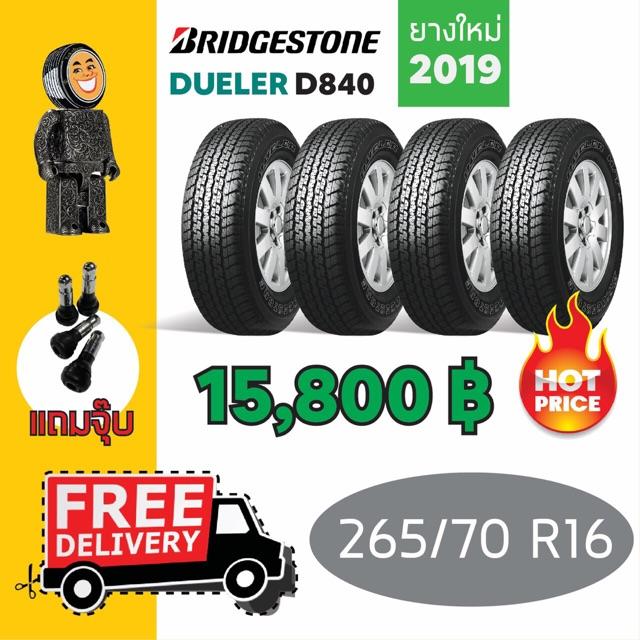 Bridgestone ยางรถยนต์ รุ่น D840 ขนาด 265/70 R16 => 4 เส้น (ปี 2019)