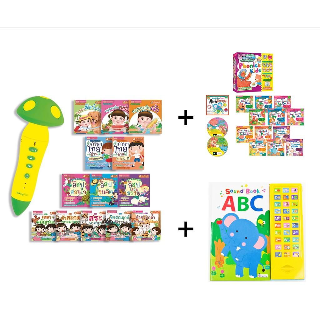 [[คุ้มมาก]] ปากกาพูดได้ mis ชุดปากกาเห็ด + หนังสือพูดได้ชุดชาลีชีวา ฟรี!!! ชุดหนังสือ Phonics Kids + Sound Book ABC