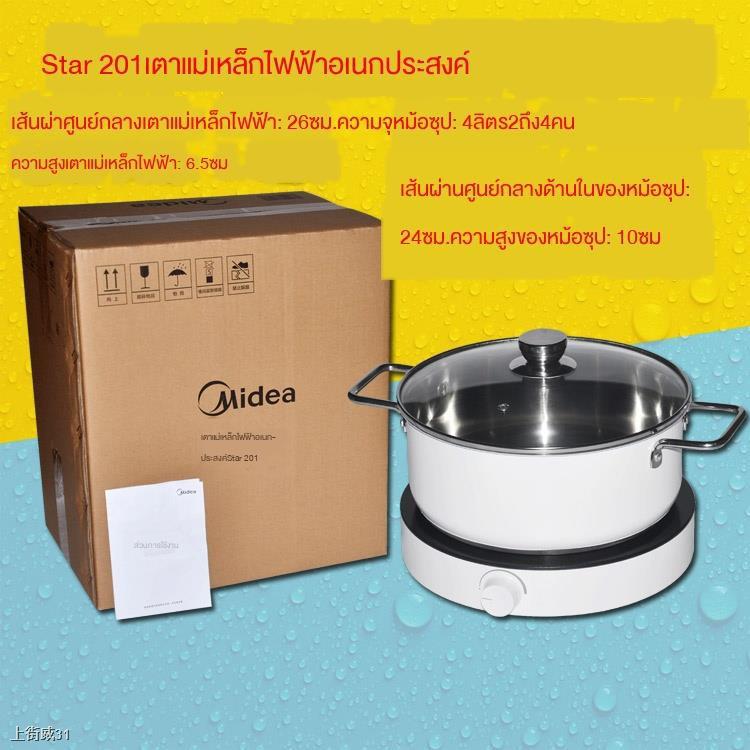 ✙◈Midea / Star201 เตาแม่เหล็กไฟฟ้าในครัวเรือนควบคุมอุณหภูมิได้อย่างแม่นยำแยก RX22H01 เตาแบตเตอรี่ Meng Tide