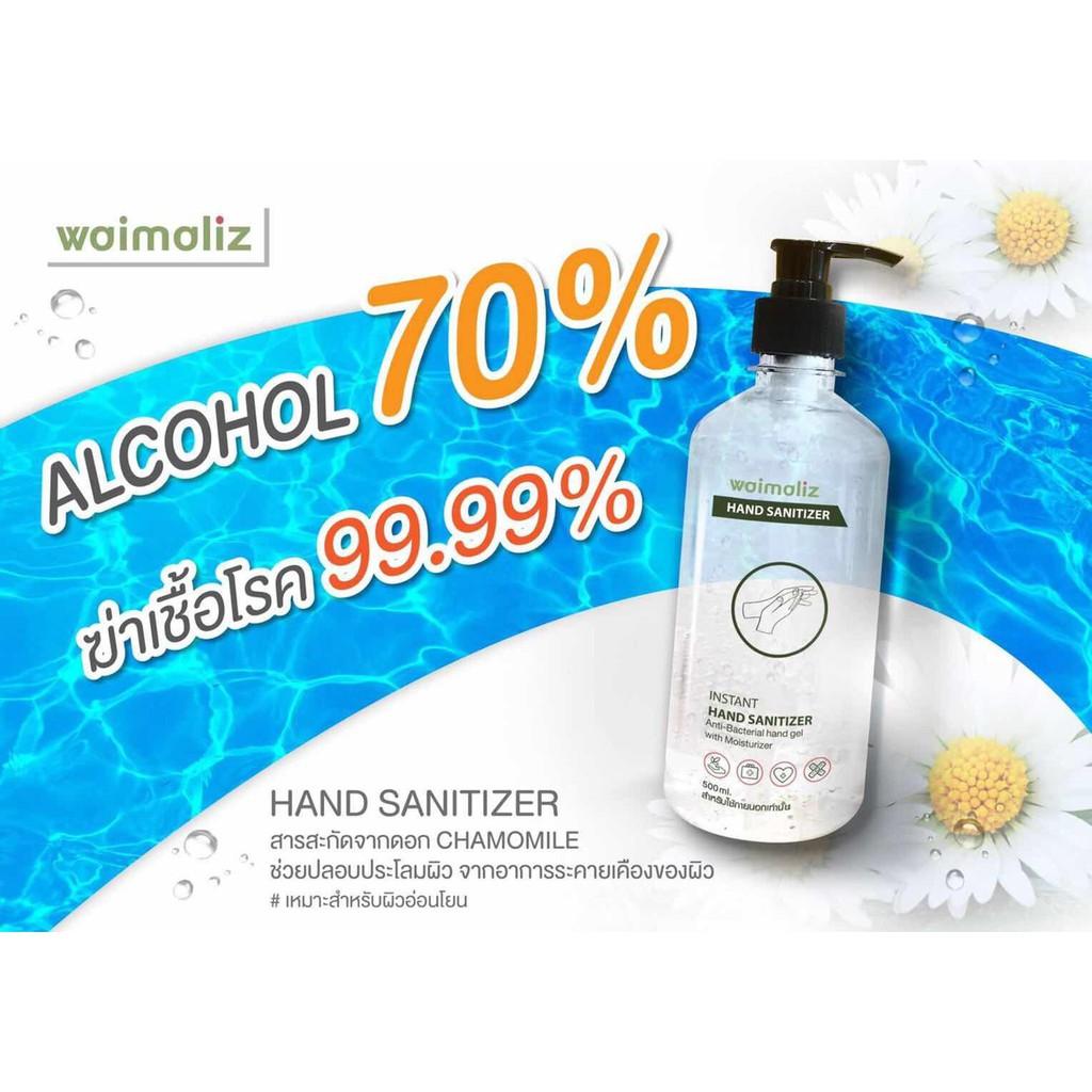 เจลล้างมือ พกพา แอลกอฮอล์ 70% Waimaliz 500 ml