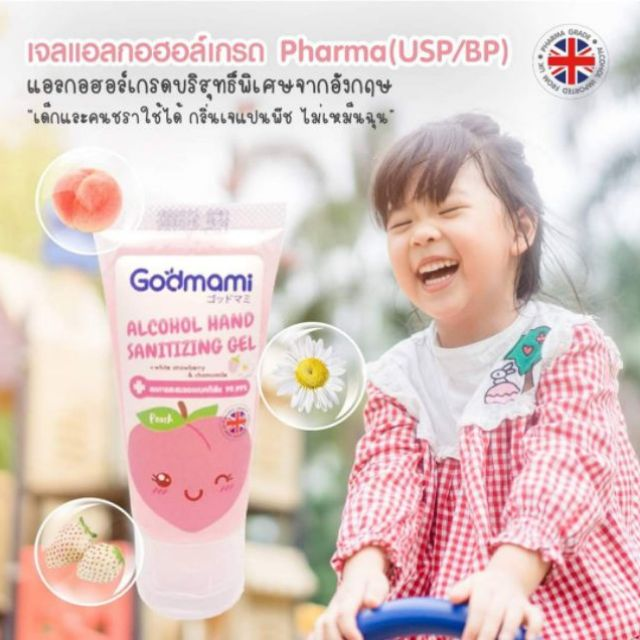 พร้อมส่ง ** เจลล้างมือ godmami (เด็ก อายุ 6 เดือนขึ้นไปใช้ได้)  ขนาด 65ml.