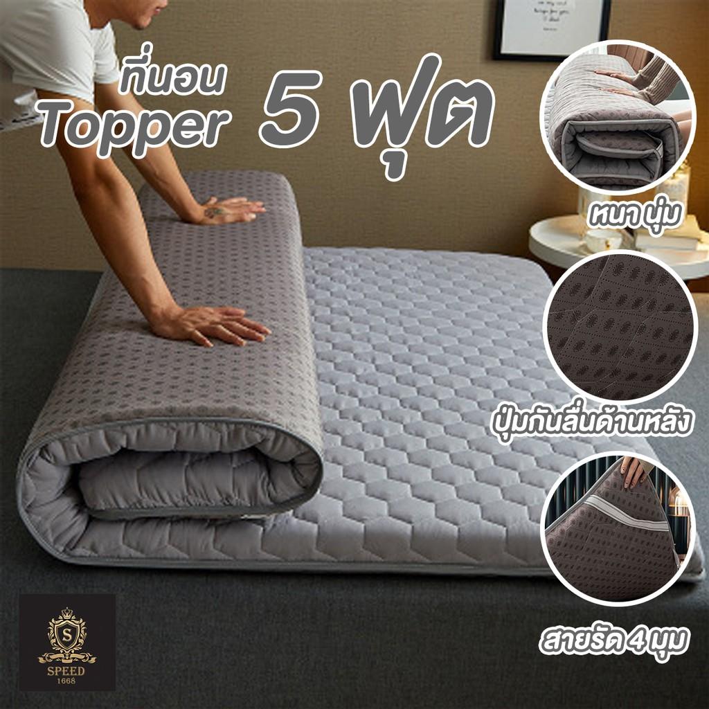 Topper ที่นอน 3 ฟุต 5 ฟุต 6 ฟุต ท๊อปเปอร์ Softtop หนา 4 ซม.ฟูกที่นอน แผ่นรองนอน ทอปเปอร์ ที่รองนอน ท็อปเปอร์ ที่นอน