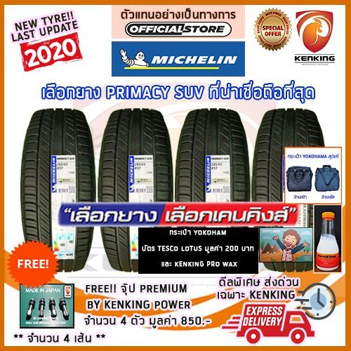 ผ่อน 0%  265/65 R17 Michelin Primacy SUV ยางใหม่ปี 2020 (4 เส้น) ยางขอบ17 Free!! จุ๊ป Kenking Power 850฿