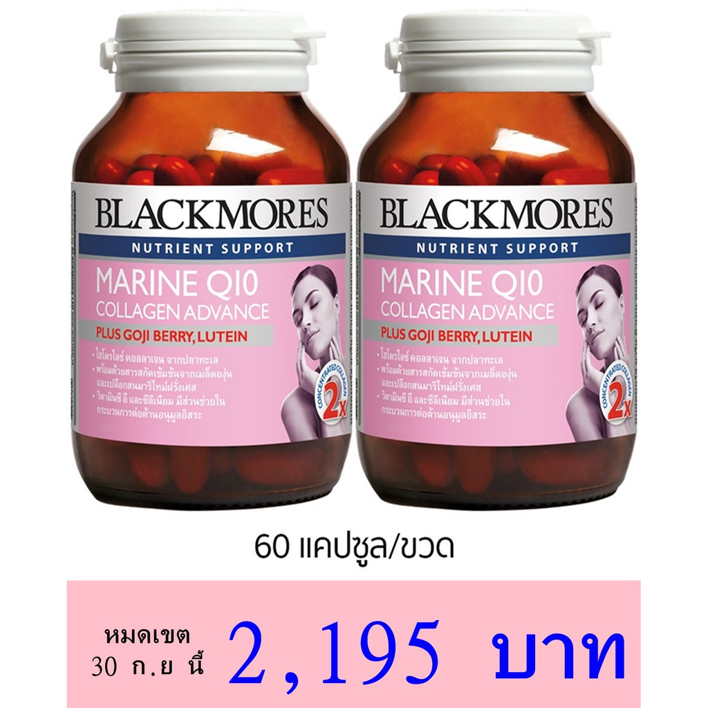 Blackmores Marine Q10 Collagen Advance 60เม็ด แพ๊คคู่ exp 04/2020