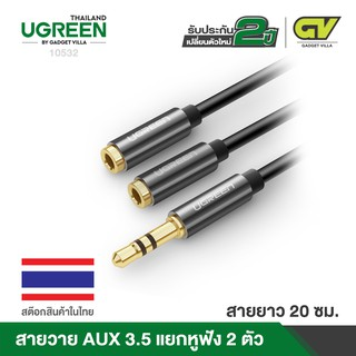 Review (ประกัน2ปี ส่งจากไทย) UGREEN Female for Headset Splitter Adapter 3.5mm Audio Stereo Y Cable 3.5mm Male to 2 Port AUX