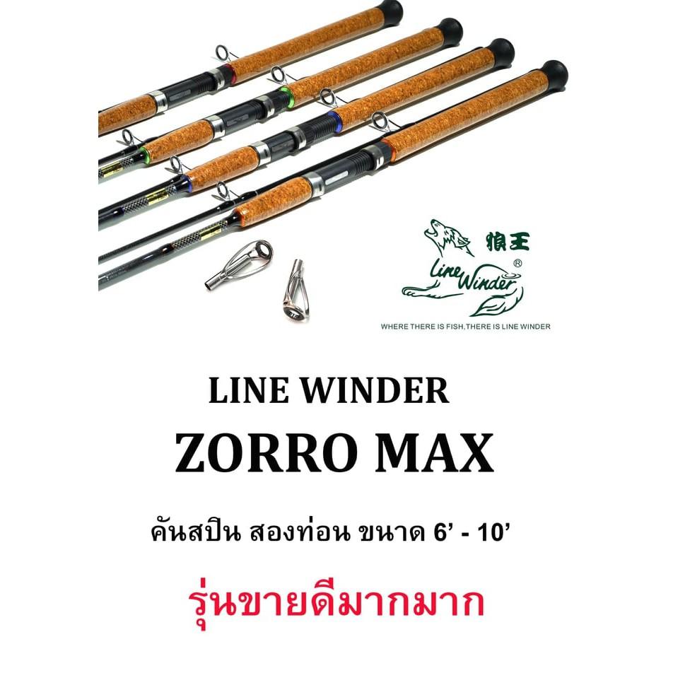 คันเบ็ด หมาป่า Zorro Max 6-7-8-9-10 ฟุต 2 ท่อน ด้ามไม้ก็อกเคลือบเงา พร้อมซองผ้า