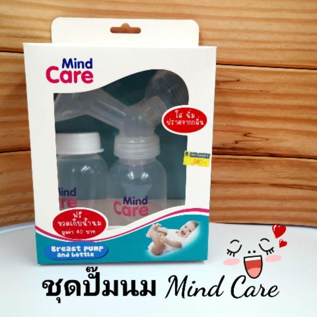 ชุดปั๊มนม Mind Care + ฟรี ขวดเก็บน้ำนม