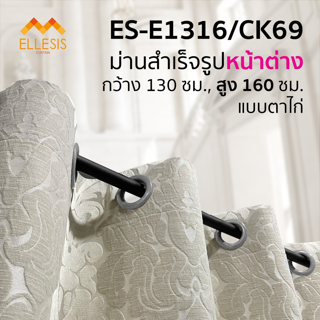 #ES-CK69 ผ้าม่านหน้าต่าง (ขนาด 130X160 ซม.) ผ้าม่านตาไก่ ผ้าม่านสำเร็จรูป ผ้าม่านลายหลุยส์  (ต่อ 1 ผืน)