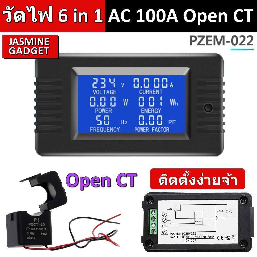 [ รุ่นใหม่ล่าสุด 6 in 1 ] Watt meter AC100A มิเตอร์ วัดไฟ 6 in 1 PZEM 022  แบบ Open CT & Close CT Volt Meter ติดตั้งง่าย