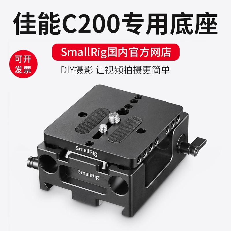 SmallRig Canon C200 base canon accessories C200 dedicated base camera 2076