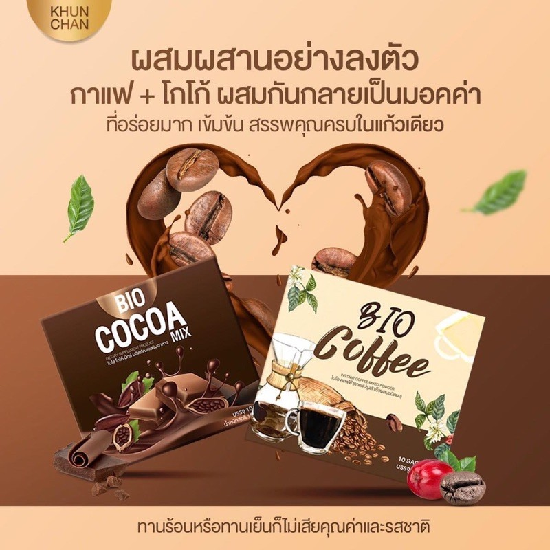 Bio Coffee & Bio Cocoa Mix By Khun Chan