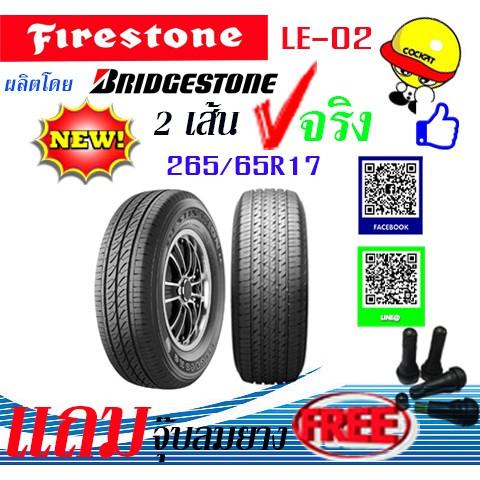 Fยางรถยนต์ Firestone ขนาด 265/65R17 รุ่น LE-02 จำนวน 2 เส้น แถมฟรีจุ๊ปลม 2 ตัว