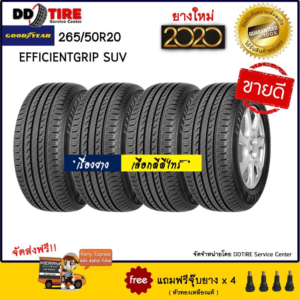 GOODYEAR  265/50R20 รุ่น GOODYEAR EFFICIENTGRIP SUV จำนวน 4 เส้น (ปี 2020)  [ฟรีจุ๊บลมยางหัวทองเหลือ]