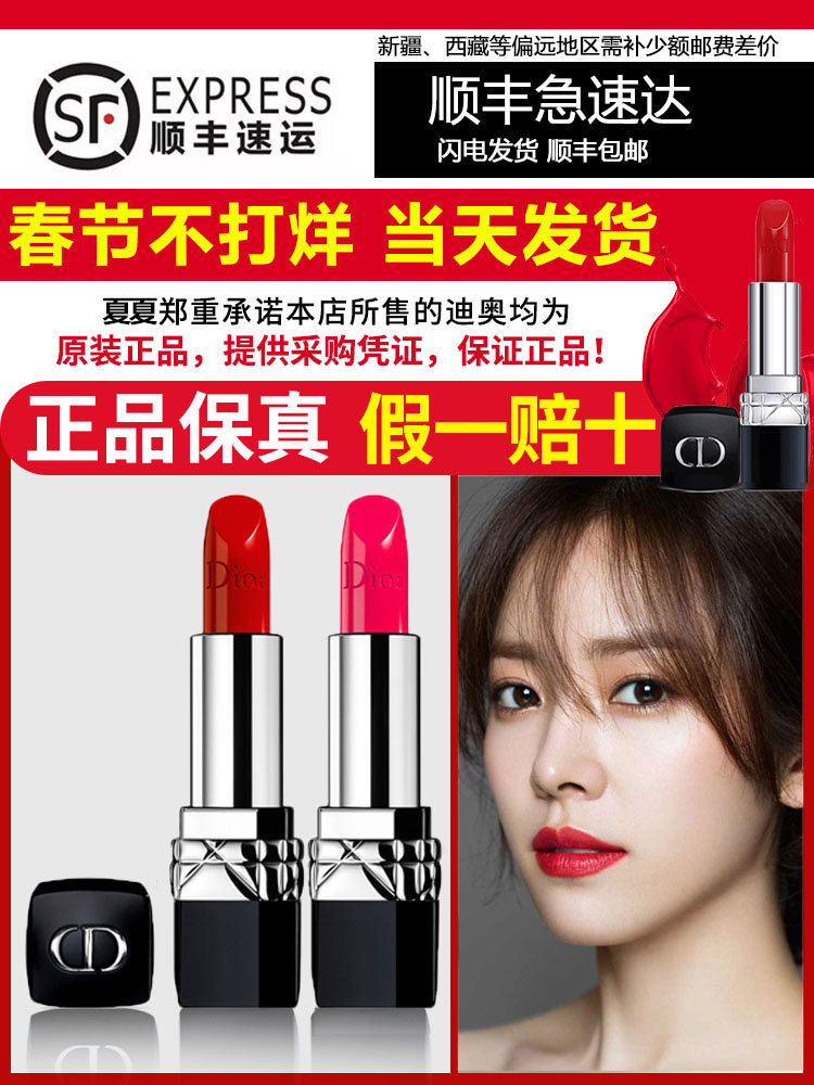 DiorDior Lipstick Lieyan ลิปสติกสีฟ้าและสีทอง999เคลือบชุ่มชื้นคลาสสิกสีแดง520740888ใหญ่ของแท้