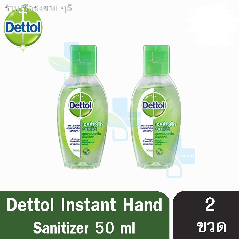 🛩⚡2021 ลดราคาสุดฮอต⚡✙✑Dettol Instant Hand Soap Sanitizer เดทตอล เจลล้างมืออนามัย (50 มล.) [2 ขวด]