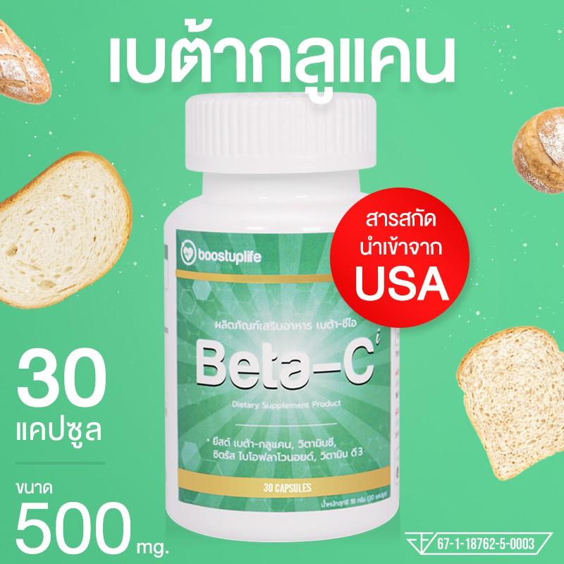 เบต้าซีไอ เบต้ากลูแคน พลัส วิตามินซี beta glucan plus vitamin c rGJl