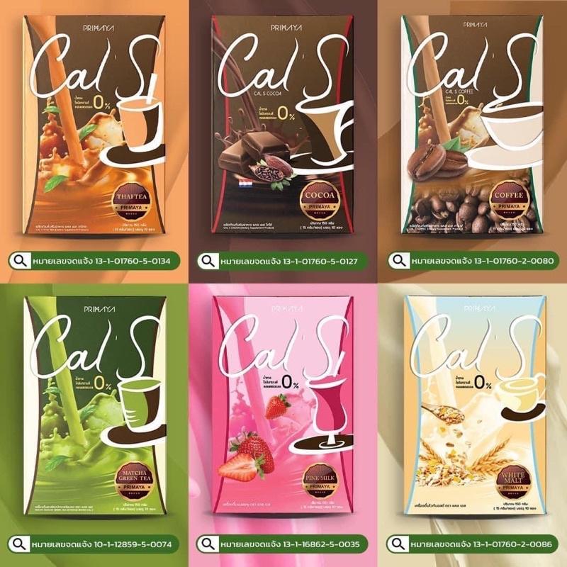 ซื้อ 6 แถมแก้ว 1 ?กาแฟแคลเอส Cal S Coffee By Primaya 1 กล่อง 10 ซอง.