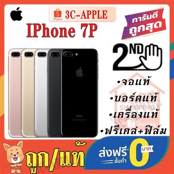 ถูก/แท้💥 iphone7plus ดูรูปได้ ครบอุปกรณ์ แถมเคส/ฟิล์ม เครื่องแท้ มือสอง ไอโฟน7พลัสมือสอง apple iphone 7 plus มือสอง