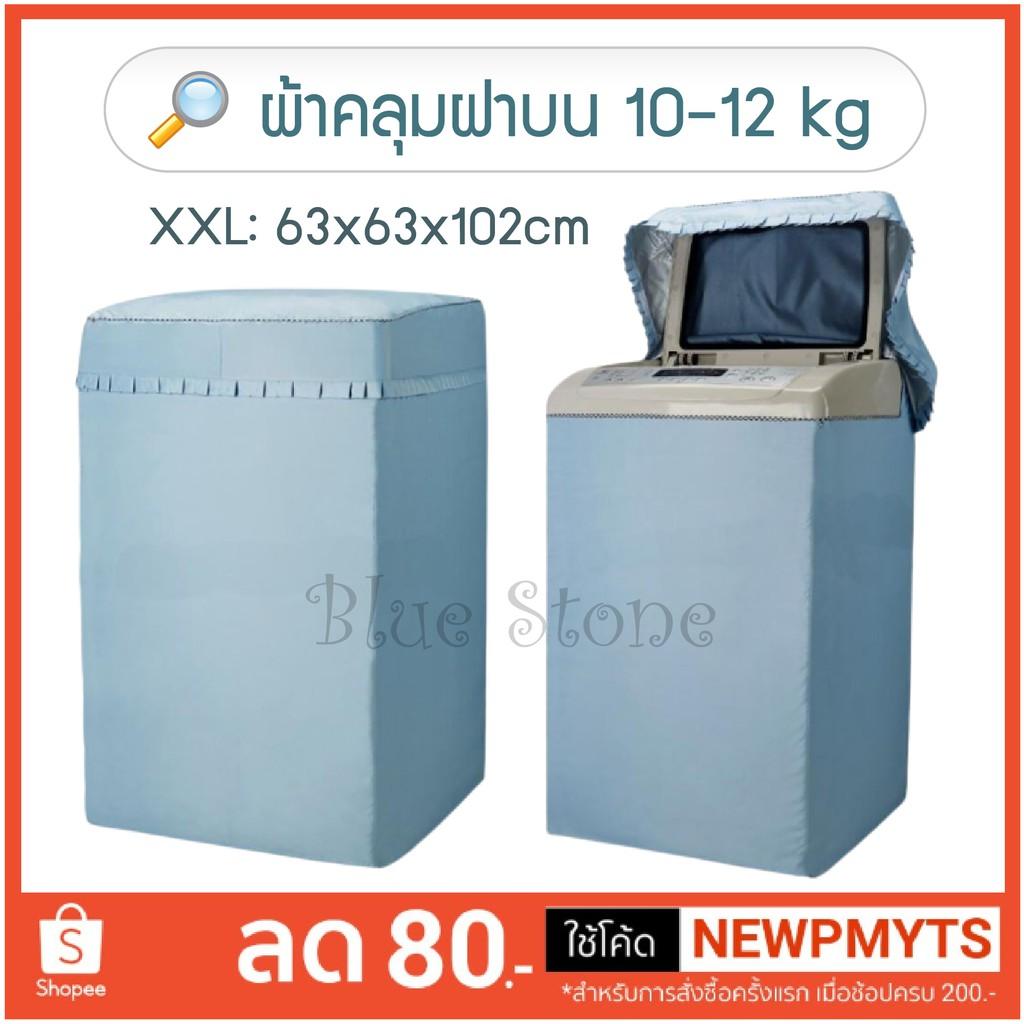 ผ้าคลุมเครื่องซักผ้า ฝาบน XXL 10-12 kg  Washing Machine Cover Top Load XXL