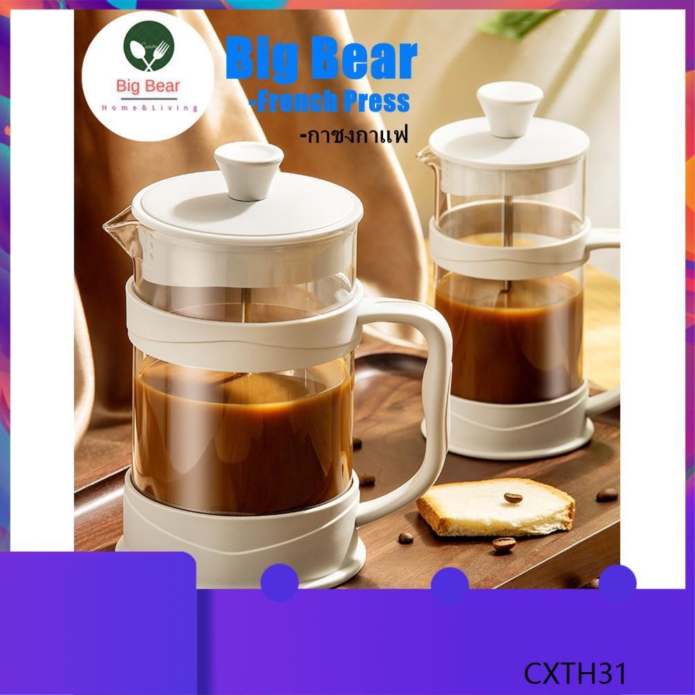♥ Big Bear French Press กาชงกาแฟ ความจุ 350/800/1000ml ทำจากแก้วโบโรซิริเคด เหยือกชงกาแฟ ที่ชงกาแฟ เครื่องชงชากาแฟสแตนเล