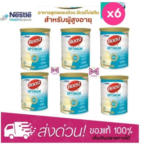 [แพ็ค 6] Nestle Boost Optimum (สำหรับผู้สูงอายุ) *** 1ออเดอร์ 6 กระป๋องเท่านั้น***