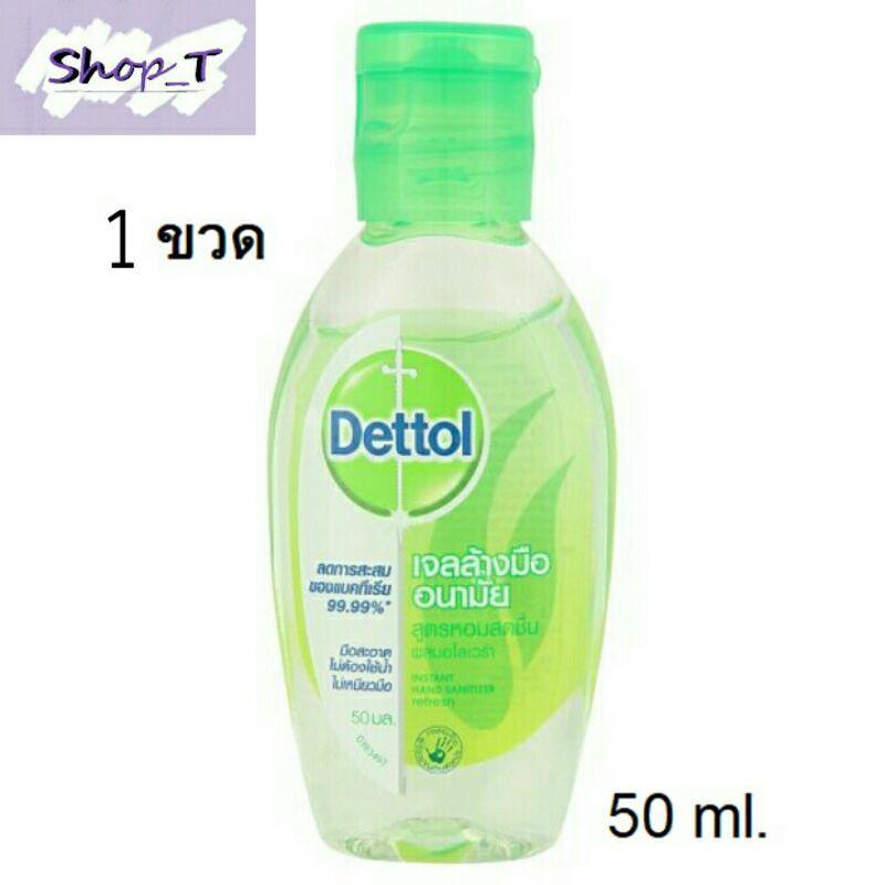 Dettol เดทตอล เจลล้างมืออนามัย 1 ขวด 50ml.