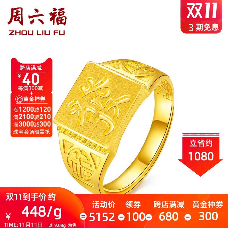 โจวLiufuแหวนทองผู้ชายเท้าสีบลอนด์คำพรแหวนชายกว้างแหวนราคาอย่างเป็นทางการของแท้ส่งสามี