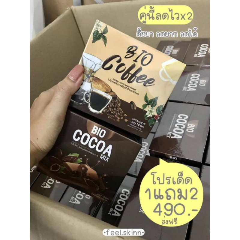 ไบโอโกโก้กาแฟไบโอBIO COCOAแท้พร้อมส่ง
