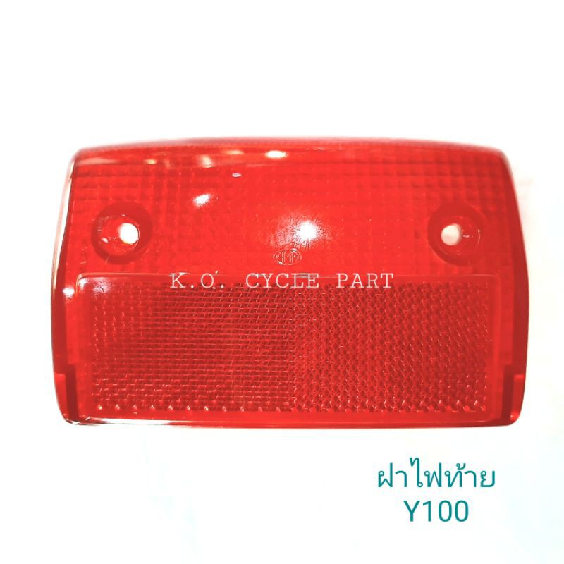 ฝาไฟท้าย Y100 MATE100 BELLE100,R ฝาแดง - Yamaha