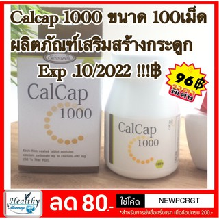 Review CalCap Calcium 1000 mg แคลเซียม 100 caps. exp 2022