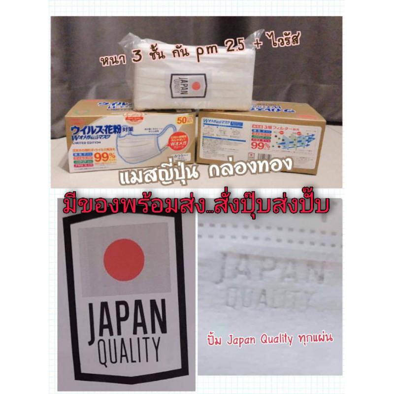 🎉พร้อมส่ง🎉**หน้ากากอนามัยญี่ปุ่น แมสBiken กล่องทอง ปั๊มโลโก้ทุกแแผ่น กรอง3ชั้นหายใจสบายไม่อึดอัด พร้อมส่งเร็วมาก