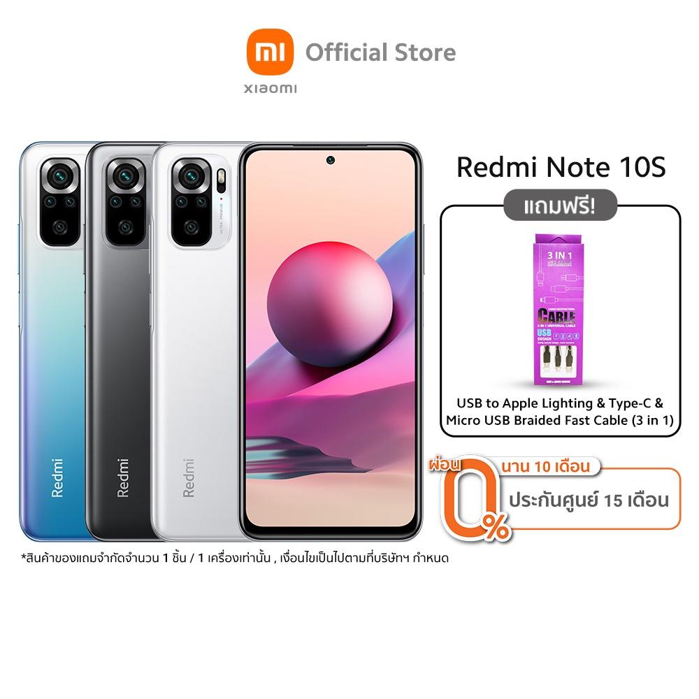 "Xiaomi Redmi Note 10S (8+128GB) จอ6.43"" AMOLED DotDisplay ชิปเซ็ต MediaTekHelio G95 กล้อง4ตัว 64MP ประกันศูนย์ไทย15เดือน"