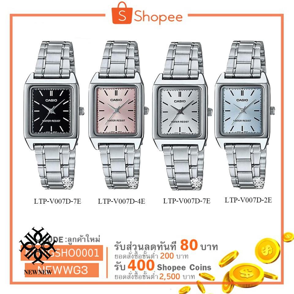 นาฬิกาข้อมือ (เลือกสีรุ่นทักแชท)นาฬิกา Casio Standart รุ่น LTP-V007D นาฬิกาผู้หญิง สายสแตนเลส  นาฬิกาแฟชั่น นาฬิกาข้อมือ