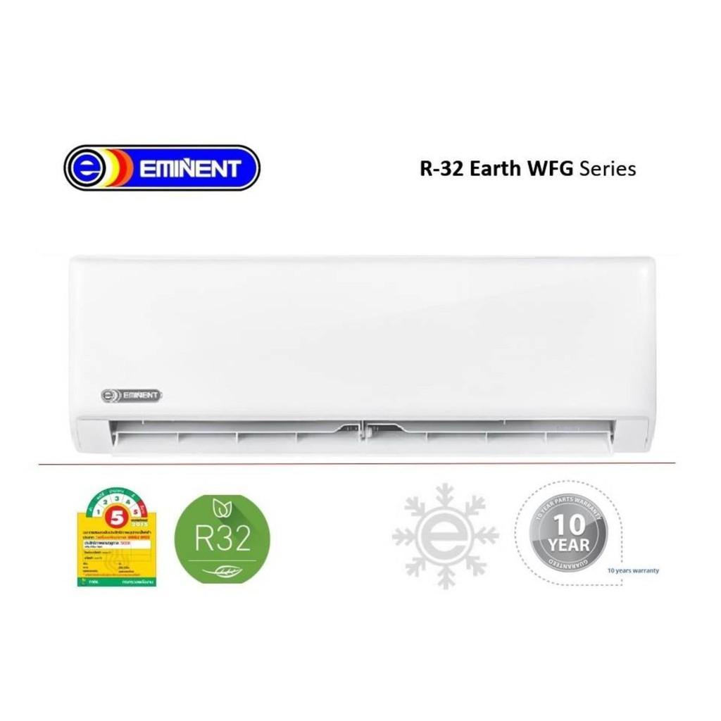 Air Eminent เบอร์5,  R32 แบบติดผนัง WFG SERIES รุ่น WFG09 ขนาด 9,200 BTU แอร์อีมิเน้นท์ EMINENT